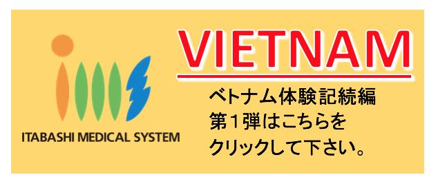 ベトナム体験記続編