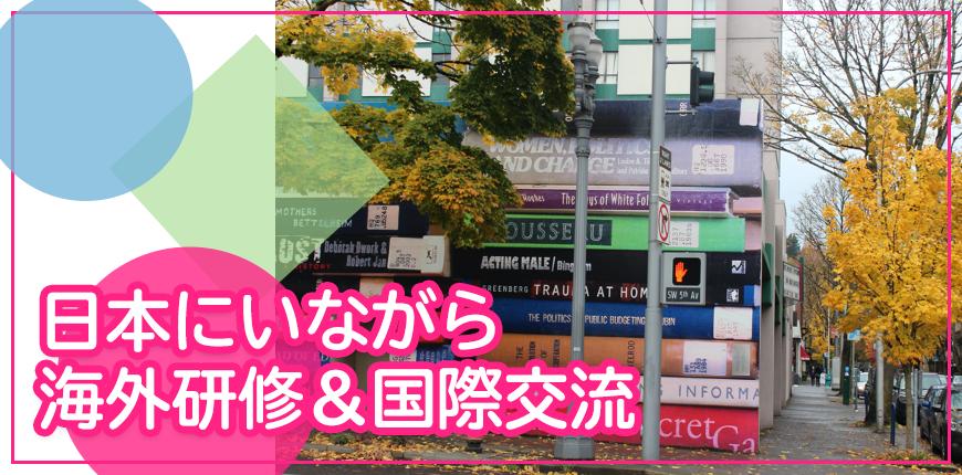 日本にいながら海外研修 国際交流